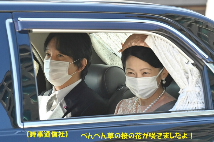 秋篠宮殿下紀子さま祝宴