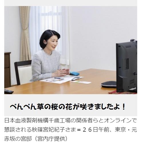 紀子さま血液製剤の工場関係者とオンラインでご懇談