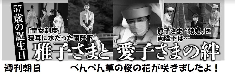 友納尚子週刊朝日雅子さま