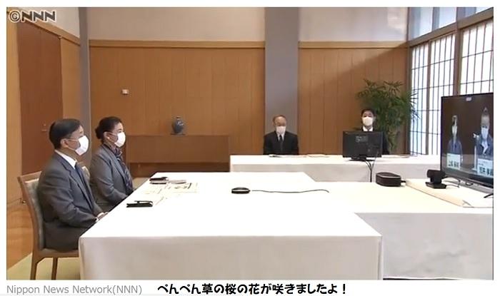 天皇皇后雅子さま障害者オンライン
