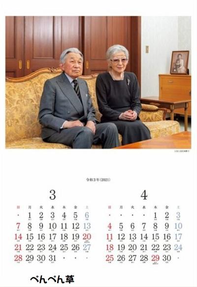 2021年皇室カレンダー