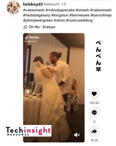 """結婚式で""""スマッシュ""""の準備をする新郎新婦"""