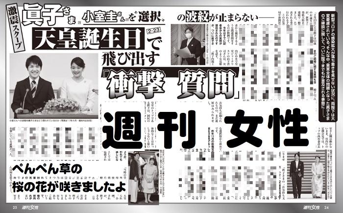 週刊女性天皇誕生日会見小室圭眞子
