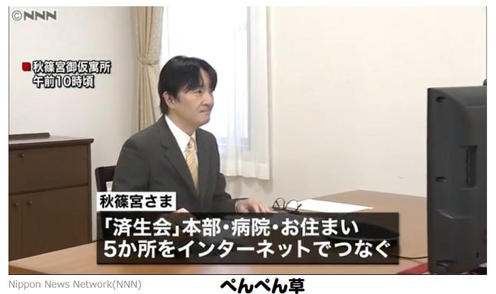 2021年1月25日秋篠宮さま済生会とオンラインで面会