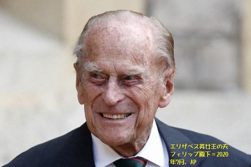 エリザベス女王の夫フィリップ殿下病院搬送