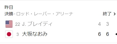 大坂なおみ全豪決勝戦