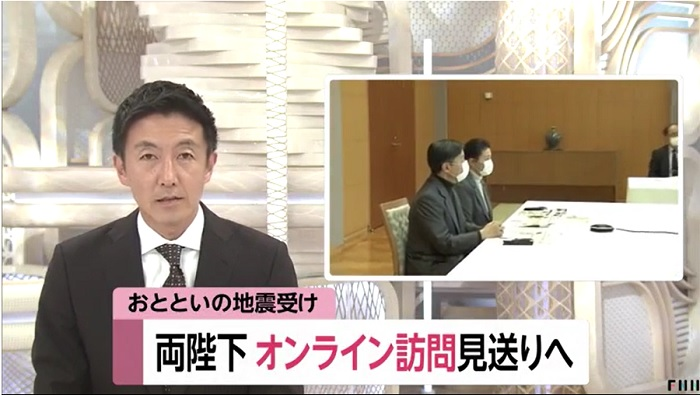天皇皇后雅子さまオンライン訪問中止