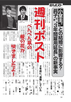 週刊ポスト小室圭眞子皇族の特権使いまくり