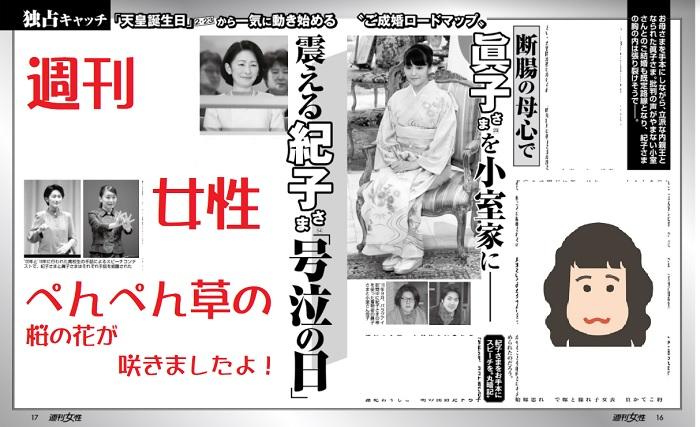 週刊女性眞子小室圭紀子さま秋篠宮