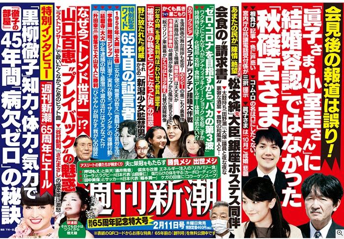 週刊新潮秋篠宮殿下は眞子サンの結婚容認ではなかった