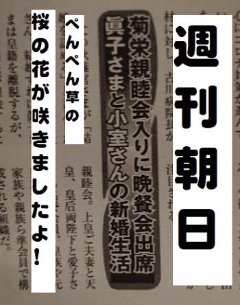 週刊朝日眞子と小室が結婚したら皇族の生活になる