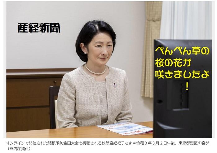 紀子さま結核予防全国大会を視聴される令和3年3月2日午後、東京都港区の宮邸(宮内庁提供)