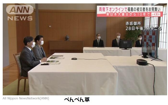 天皇皇后雅子さまオンラインで福島県の被災者をお見舞い