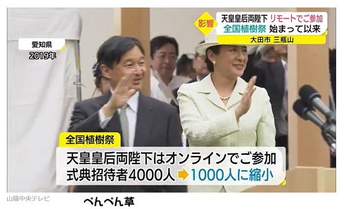 天皇皇后雅子さま2019年植樹祭