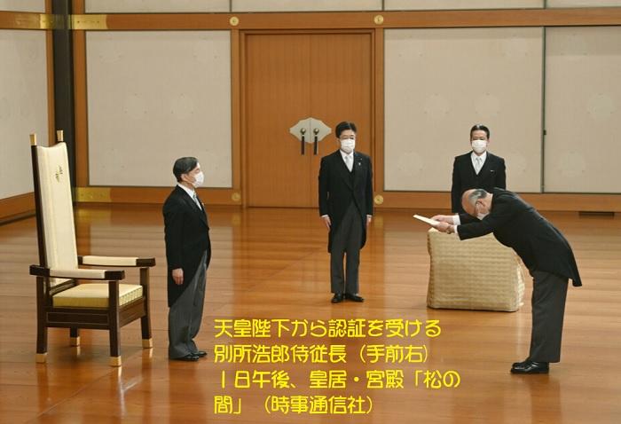 天皇陛下から認証を受ける別所浩郎侍従長(手前右)=1日午後、皇居・宮殿「松の間」(時事通信社)