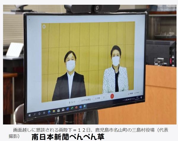 天皇皇后雅子さま離島の子供たちとオンラインで交流