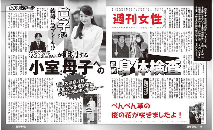 週刊女性秋篠宮小室圭眞子身体検査
