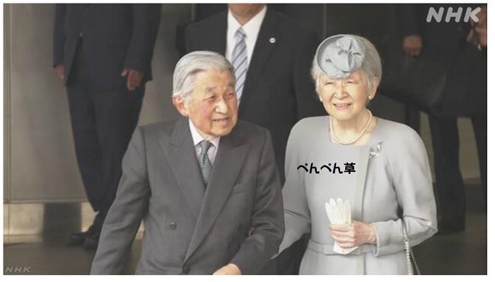 上皇上皇后美智子高齢の皇族方 2回目のワクチン接種受けられる