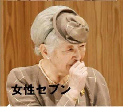 美智子さま咳