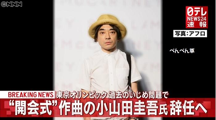 しょうがい者壮絶イジメを自慢していた小山田圭吾、オリンピックパラ音楽担当を辞任