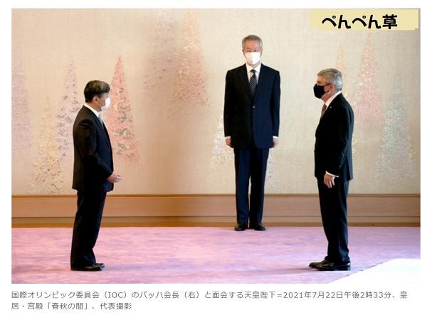 バッハ会長(右)と面会する天皇陛下