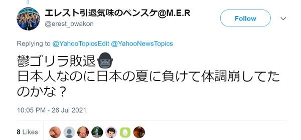 大坂なおみへの誹謗中傷2