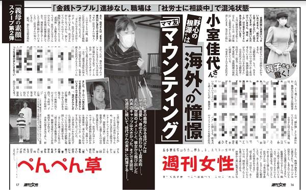 小室圭佳代週刊女性