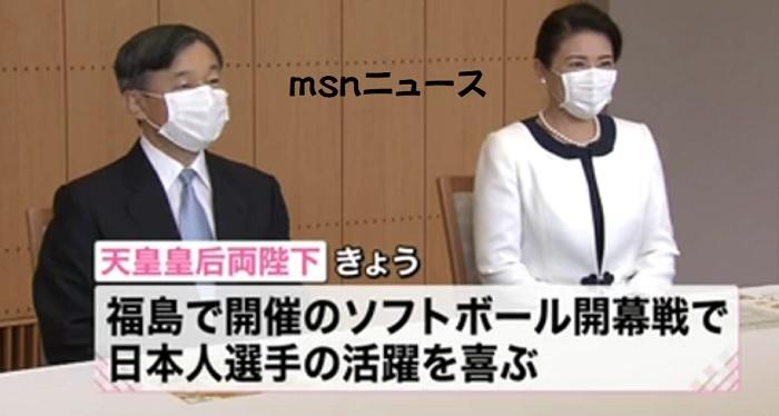 雅子さま感激東京オリンピック日本人選手の活躍
