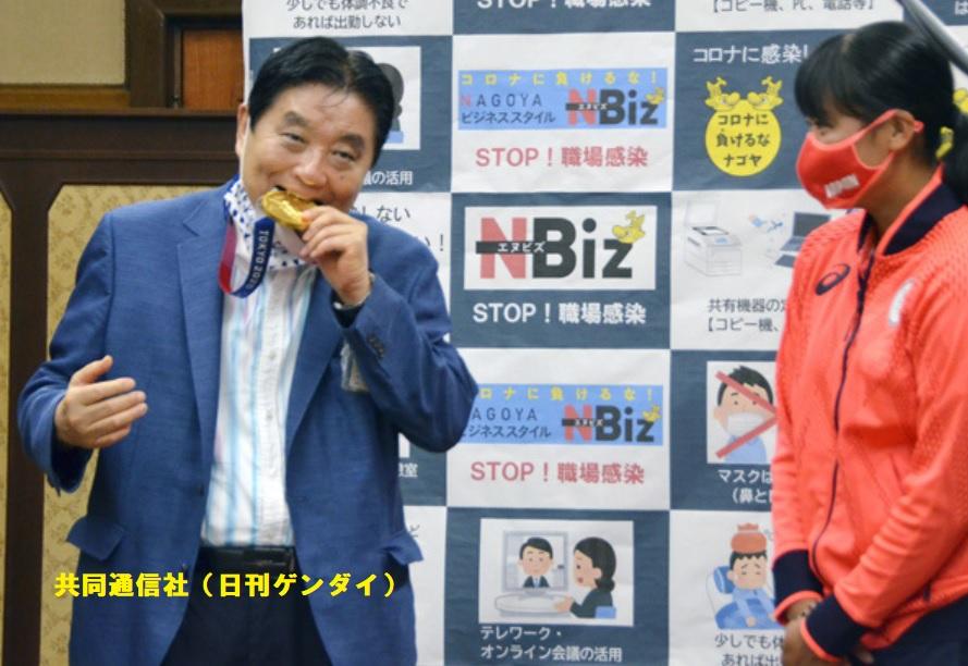 河村名古屋市長が金メダルを噛んだ