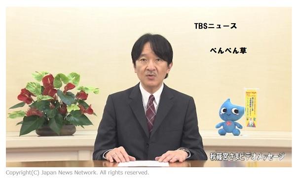 秋篠宮さまビデオメッセージインターハイの開会式2021年