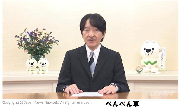 総文祭開会式オンライン2021秋篠宮殿下