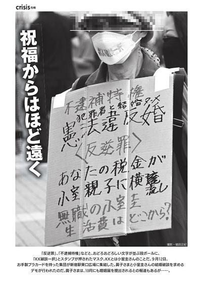 小室圭×眞子結婚反対デモ