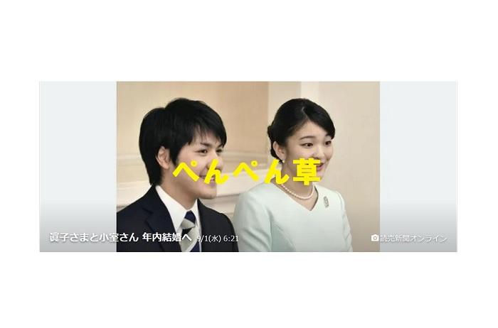 小室圭と眞子結婚へ