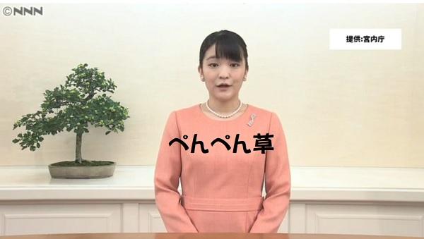 眞子最後の公務2